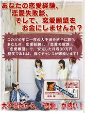 恋愛経験、恋愛失敗談、恋愛願望を月収30万円に変える方法!