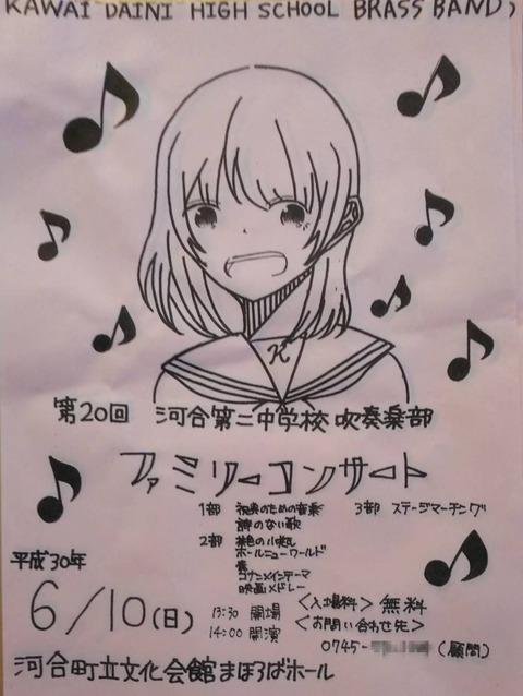 平成30年6月10日2中ファミリーコンサート