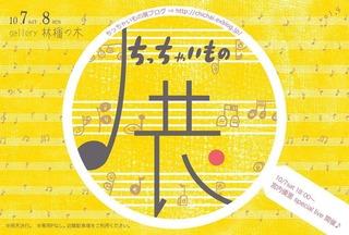 ちっちゃいもの展2017