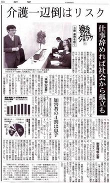 2014年2月3日朝日新聞記事