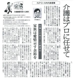 北海道新聞2015年12月25