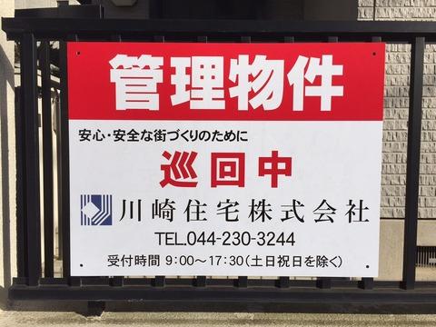 (宮前区内にある管理物件の看板設置例)