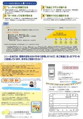 s-ソニー生命裏面 - コピー_Ink_LI