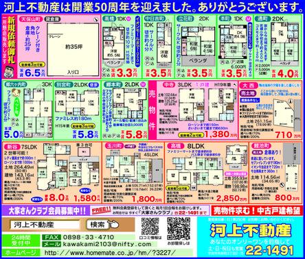 mihon-kawakami16-10-15new2