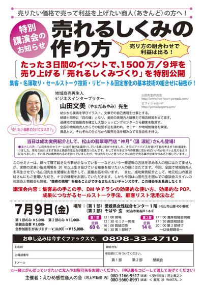 山田さん講演会チラシOL
