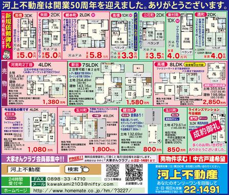 mihon-kawakami16-5-28