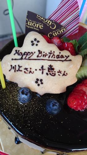 おとな塾BDケーキ