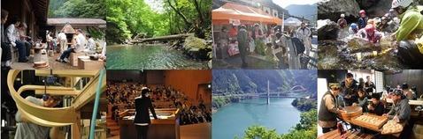 地域おこし協力隊の応募と見学ツアー