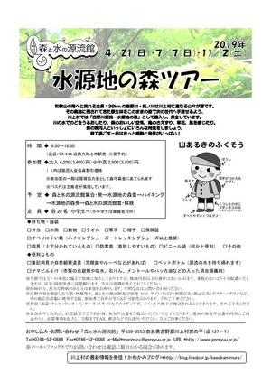 31水源地の森ツアー-page1