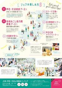 join2019_chirashi_02