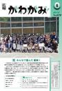広報かわかみ2013.6月号