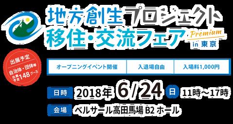 【6/24 東京】地方創生プロジェクト『移住・交流フェア』に参加します!
