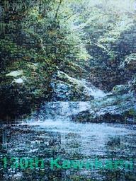 森と水の源流館休館のお知らせ