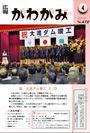 広報かわかみ2013.4月号