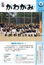 広報かわかみ2013.8月号
