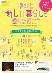join2019_chirashi_01