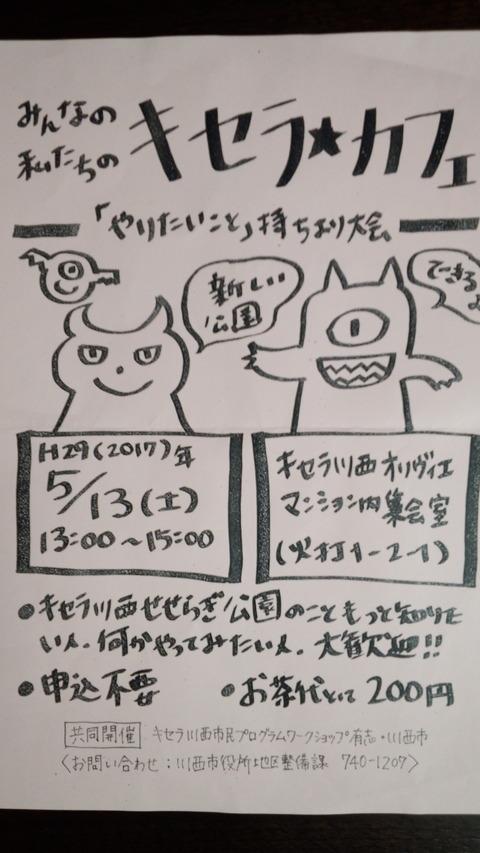 IMG_20170514_173939