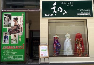 新店舗の外観写真