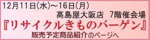 『リサイクルきものバーゲン』髙島屋大阪店 2013年12月11日~16日