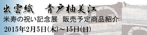 『青戸柚美江 米寿の祝い記念展』販売予定商品紹介