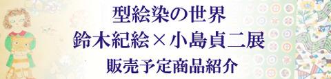 『型絵染の世界 鈴木紀絵×小島貞二展』