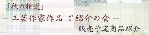 『秋の特選-工芸作家作品ご紹介の会-』