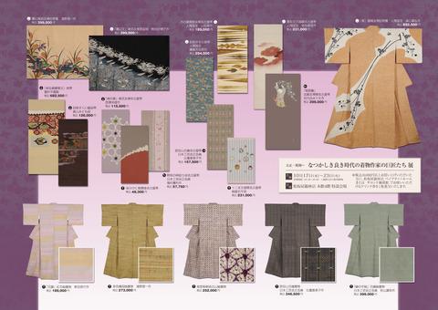 『大正・昭和~なつかしき良き時代の着物作家の巨匠たち』展