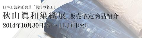 『秋山眞和染織展』