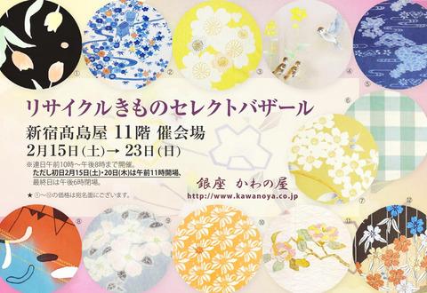 『リサイクルきものセレクトバザール』2月15~23日 髙島屋新宿店