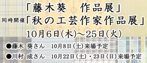 「藤木葵 作品展」