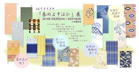 「春のよそほひ」展 2014年3月20日(木)~31日(月)