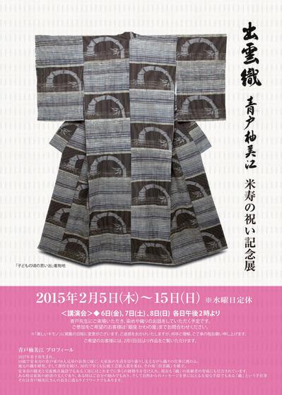 『青戸柚美江 米寿の祝い記念展』