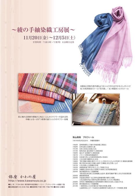 『冬をたのしむ よそほひ展』『秋山眞和・綾の手紬染織工房展』