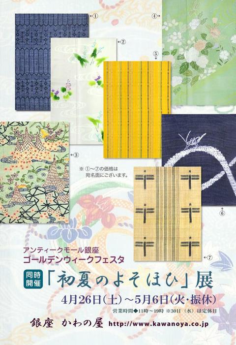 「初夏のよそほひ」展 2014年4月26日(土)~5月6日(火・振休)