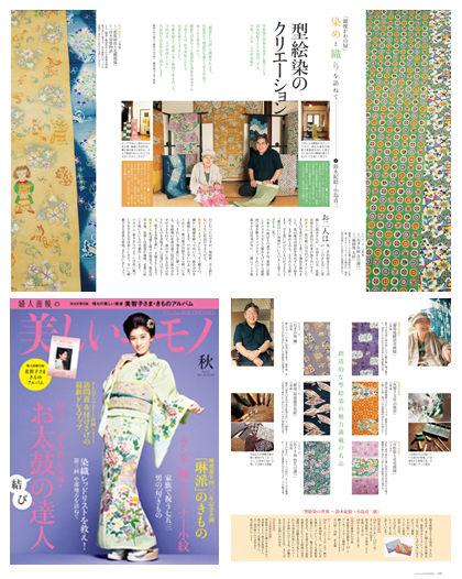 美しいキモノ 2015秋号