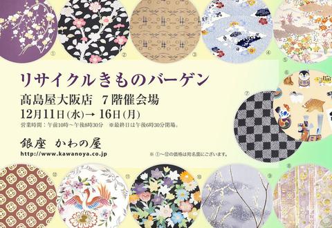 『リサイクルきものバーゲン』2013年12月11日~16日 髙島屋大阪店