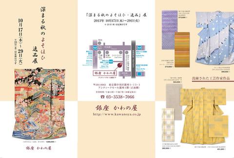 1深まる秋のよそほひ 逸品展_01