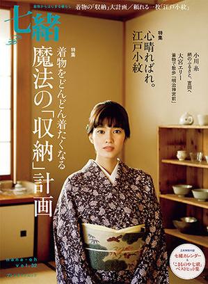 七緒vol.32