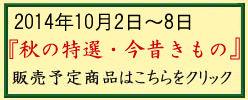 『秋の特選・今昔きもの』販売予定商品