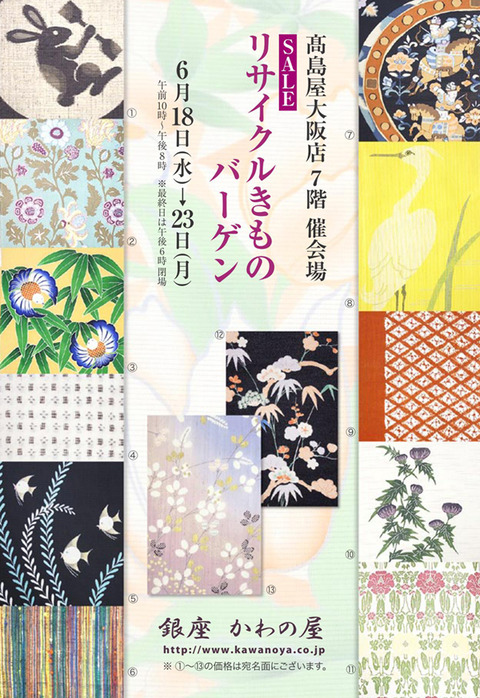 『リサイクルきものバーゲン』 2014年6月18日(水)~23日(月) 大阪髙島屋 7階 催会場