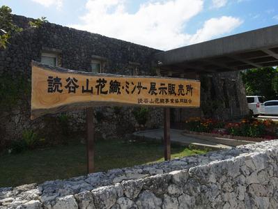 読谷山花織会館