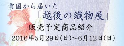 『雪国から届いた「越後の織物展」』販売予定商品