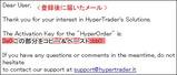 HyperOrder認証コード