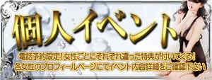 個人イベント  川崎