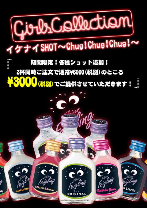 gc_shot