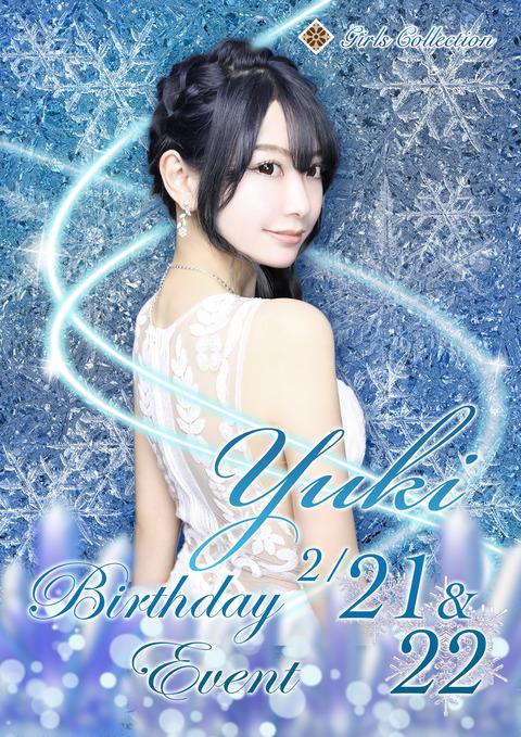 gc_yuki1 (1)