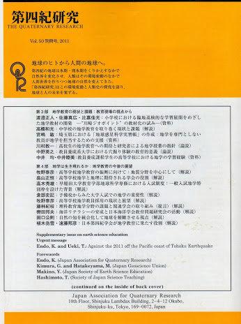 第四紀50号別冊表紙