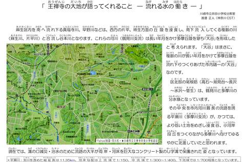 王禅寺の大地が語ってくれることA3版ヨコ