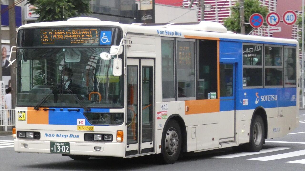 バス 相鉄