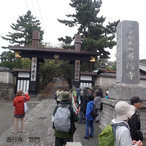 遊行寺惣門